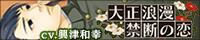 『大正浪漫~禁断の恋~陸軍少尉の彼』