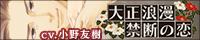 『大正浪漫~禁断の恋~華族の彼』