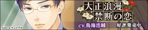 『大正浪漫~禁断の恋~医者の彼』