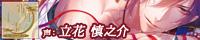 『宵月ノ雫~幕末恋綴り 壱の章 高杉晋作』