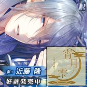 『宵月ノ雫~幕末恋綴り 弐ノ章 久坂玄瑞』
