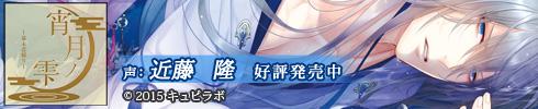 宵月ノ雫~幕末恋綴り~ 弐の章 久坂玄瑞