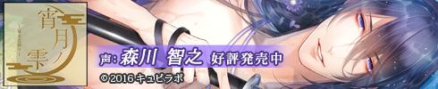 宵月ノ雫~幕末恋綴り~ 四ノ章 吉田松陰