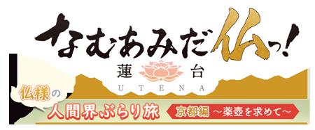 ドラマCD「なむあみだ仏っ!-蓮台 UTENA-」