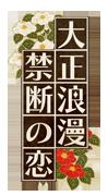 大正浪漫~禁断の恋~